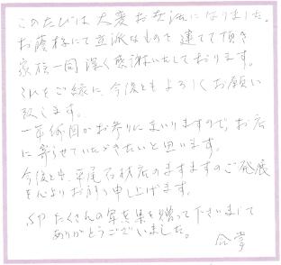 okyakusama_koe_001_02