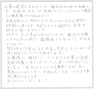 okyakusama_koe_008_02_2