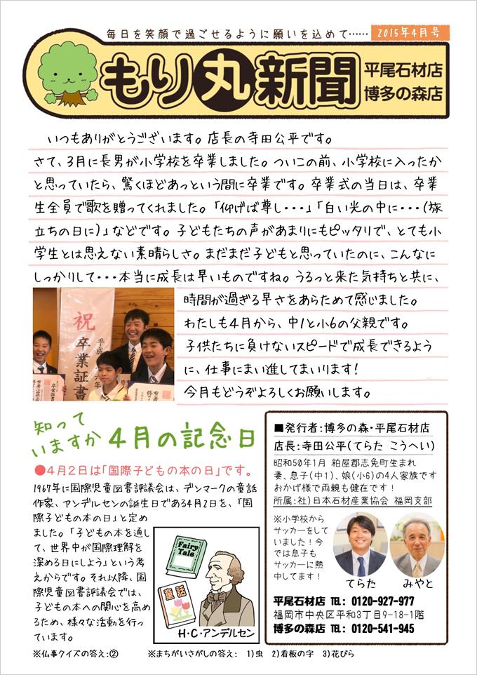 shinbun201504