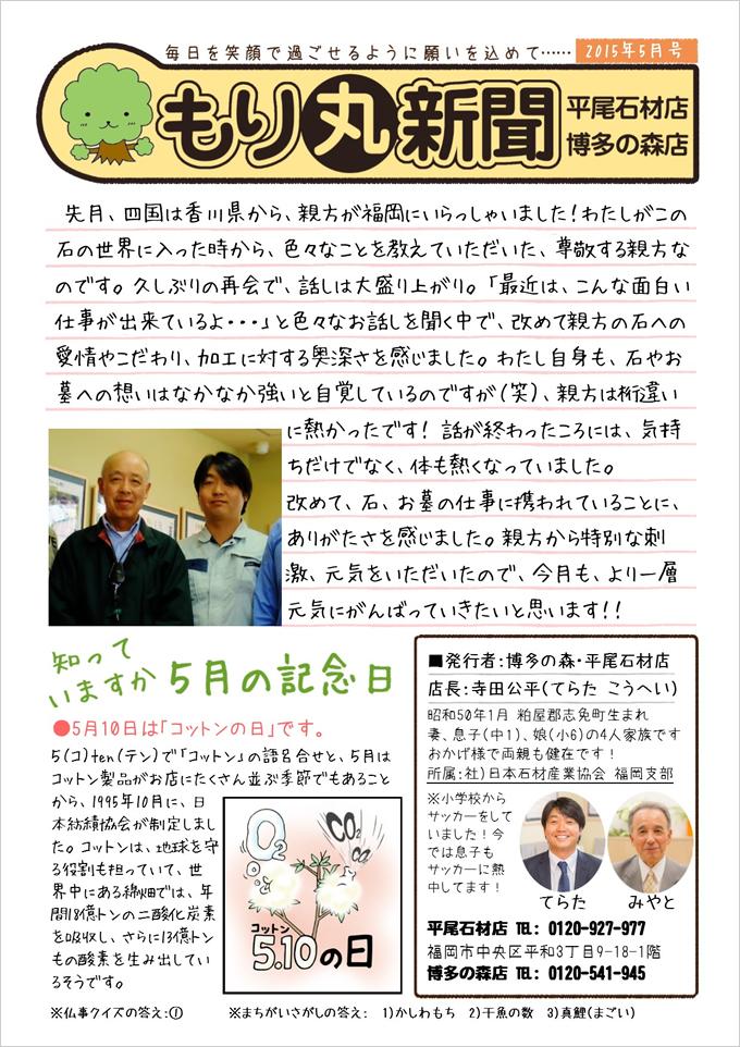 shinbun201505