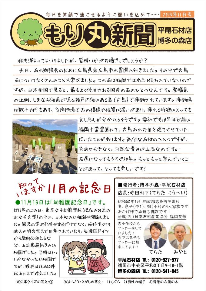 shinbun201511