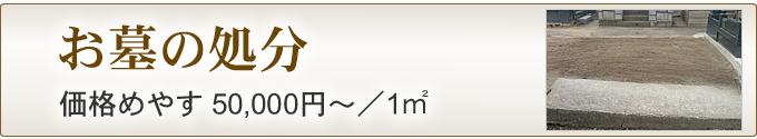 m_ohakajimai