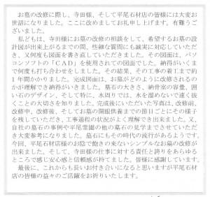 okyakusama_koe_003_02_2