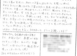 okyakusama_koe_005_02