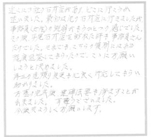 okyakusama_koe_007_02