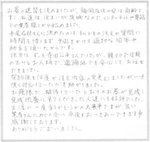 okyakusama_koe_008_02_2-300x284