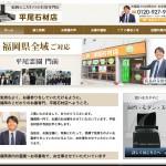 福岡のこだわりのお墓専門店 平尾石材店 ホームページをリニューアルいたしました