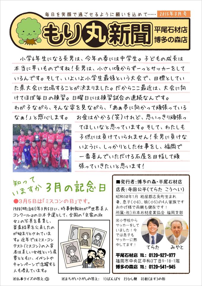 shinbun201503