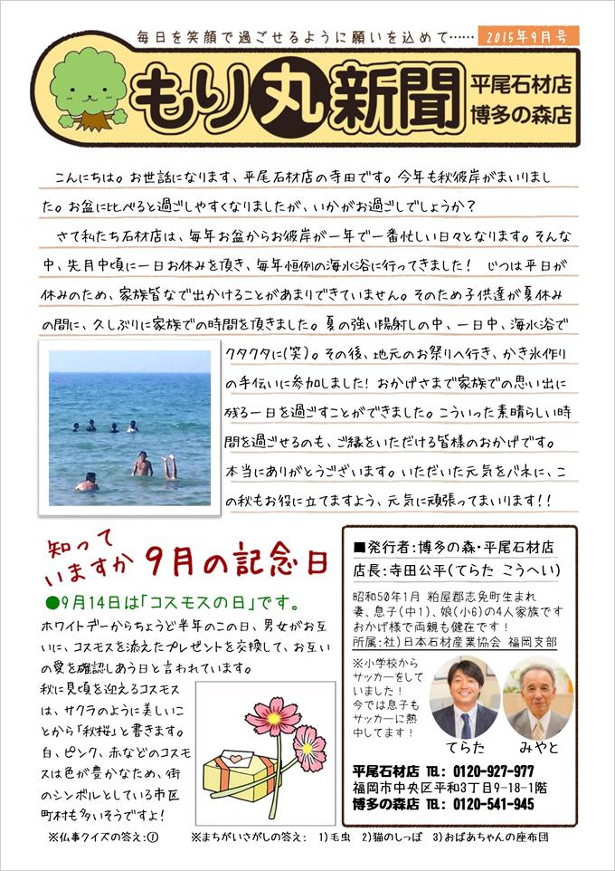 shinbun201509