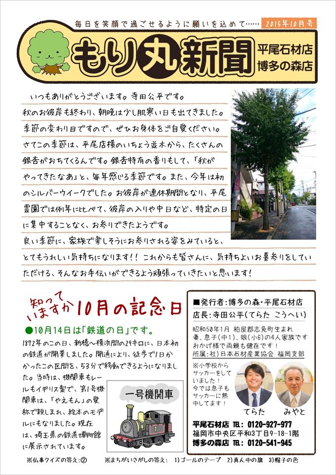 shinbun201510