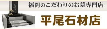 福岡のお墓は安心価格をお約束。福岡市営平尾霊園前の平尾石材店
