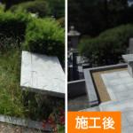 雑草対策工事と外柵のクリーニングが完成しました。福岡市立平尾霊園