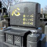 素敵な言葉を刻まれた、洋型デザイン墓石が完成。G654平和グレー御影、新宮霊園にて