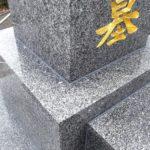 数年前に追加彫刻をいただいたお客様より、お墓のクリーニング、棹石・霊標の金箔入れ、目地修理のご依頼をいただきました。福岡市西部霊園