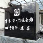 宗像市のお寺様に、本堂・門徒会館の記念碑が完成。立派な伊予の青石の台石、黒御影石に銀箔文字仕上げ