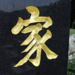 平尾霊園にて、お墓の金箔の入れ直しと納骨室内の洗浄をさせていただきました