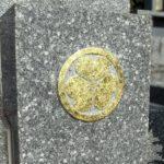 金箔の貼り直しと雑草抜き、追加の法名文字彫刻が完成。平尾霊園にて