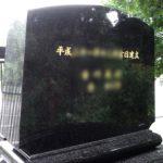 お名前の追加彫刻と建立者名の金文字入れが完了。関東にお住まいのお客様、福岡県古賀市の地域墓地にて