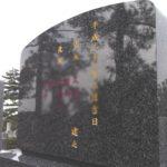 ご両家墓の建立者名の変更が完了。平尾霊園の棹石の再研磨と彫刻し直しです。10年前にお墓を建てていただいたお客様