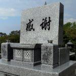 ご先祖様の墓石部分を再加工。正面文字の彫刻直し全面リフォームが完了。市立平尾霊園にて