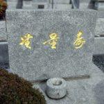 山口県産徳山みかげを使用したお墓への追加彫刻、石塔・法名塔・家紋の文字の色入れ直しが完了いたしました。福岡市営平尾霊園にて