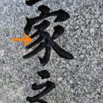 福岡市東区香椎にある律院公園墓地にて、お墓の彫刻文字の色入れ直しを行いました。