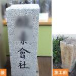 創立時に建立された社碑の切削、クリーニング、文字の色入れ直しを行いました。福岡市博多区にて
