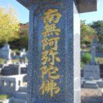 平尾霊園にて、佐賀県産天山石の大名墓の金箔・色の入れ直し。細かい模様や文字もはっきりときれいに