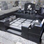 「光」の一文字が印象的な、南アフリカ産ラステンバーグ(黒御影石)のお墓。仕上げの違いでコントラストを表現、糟屋郡篠栗町の篠栗霊園にて
