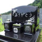 「ありがとう」の文字があたたかい、インド産黒御影石SG-2のお墓を建立。福岡市立西部霊園芝生墓地にて
