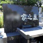 平尾霊園11区にて、法名の追加彫刻と文字彫刻の色の入れ直し。関東にお住まいのお客様